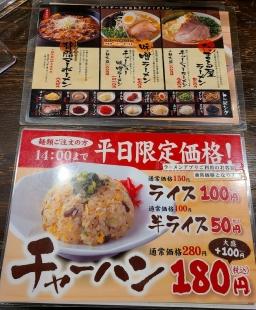 たまる屋女池店 メニュー (2)