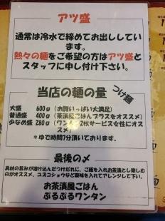 つるり メニュー (2)