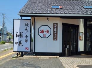 浦咲新潟東 店