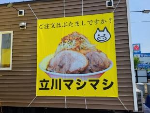 立川マシマシ長岡店 店 (2)