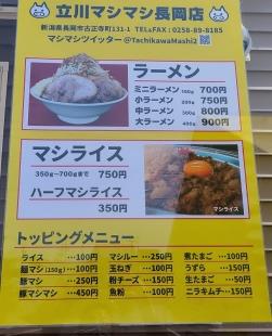 立川マシマシ長岡店 メニュー