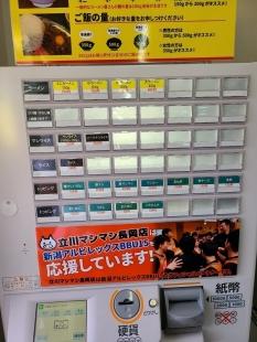 立川マシマシ長岡店 食券機