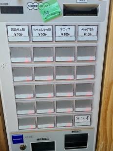まきおに食堂 食券機