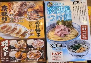 赤シャモジ桜木店 メニュー (2)