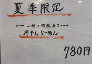 縁道 メニュー (4)