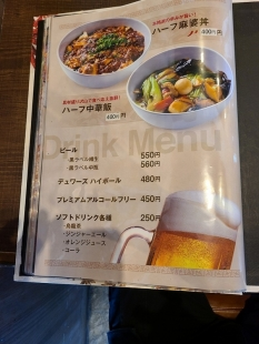 かなみ屋女池 メニュー (10)