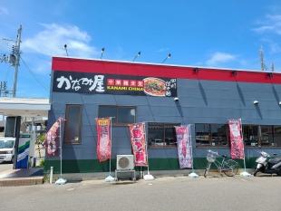 かなみ屋女池 店