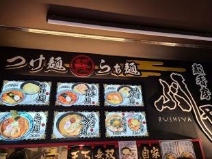 ぶしや長岡花火館店 店 (2)