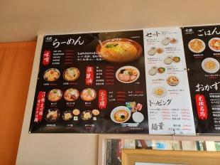 東横紫竹山店 メニュー (2)