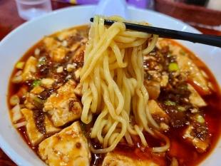 王風亭 麻婆麺 麺