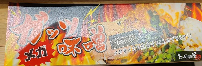とやの屋 ガッツ味噌 チケット