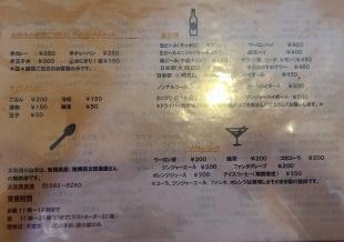 太和良食堂 メニュー (2)