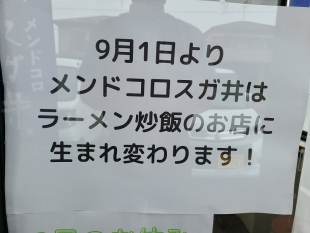 スガ井 POP
