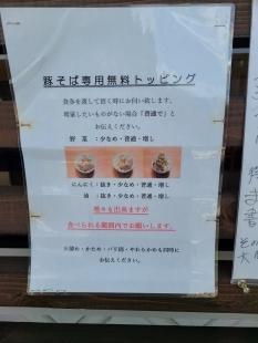 弐豚 メニュー (2)