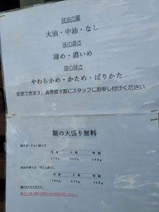 弐豚 メニュー