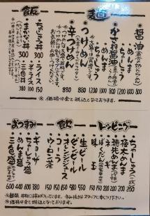 いっとうや メニュー (2)