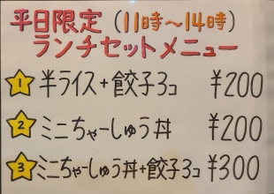 いっとうや メニュー (3)