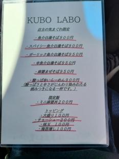 KUBORABO メニュー (2)