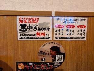 町田商店竹尾 メニュー
