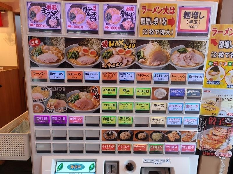 町田商店竹尾 食券機