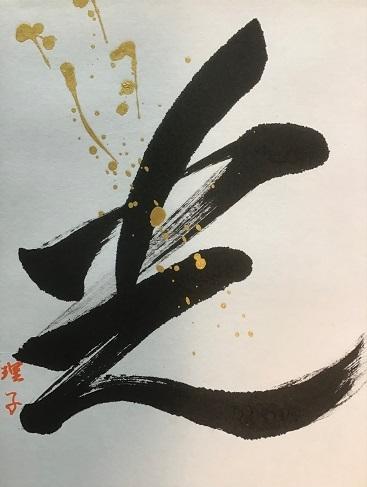 IMG_8488森永理子(高1)1c