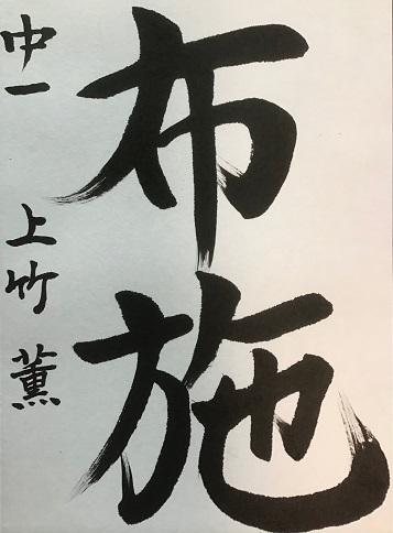 IMG_8490上竹薫(中1)3c