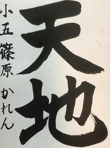 IMG_8493篠原かれん(小5)5c
