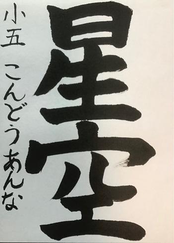 IMG_8491近藤あんな(小5)6c