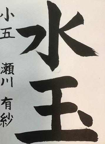 IMG_8496瀬川有紗(小5)9c