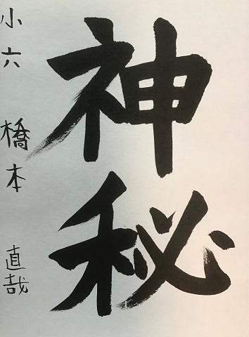 IMG_8497橋本直哉(小6)10c