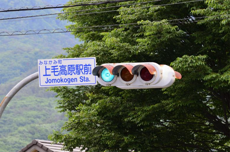 【小糸工業】曲柱アーム+鉄板【群馬県みなかみ町・上毛高原駅前】