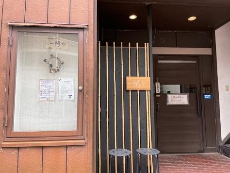 ikkoya-suratm1.jpg