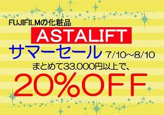 s-アスタリフト2021サマー20%OFFのコピー