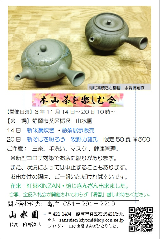 本山茶を楽しむ会2021
