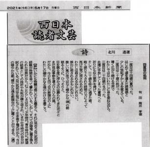 西日本読者文芸5月詩一席「四度目の処刑」Doc2