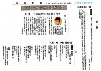 佐賀新聞読者文芸2020年度年間賞(Doc)