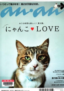 anan2254号表紙(後ろ読み)