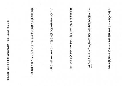 佐賀県文学賞短歌一席5首(2020年).