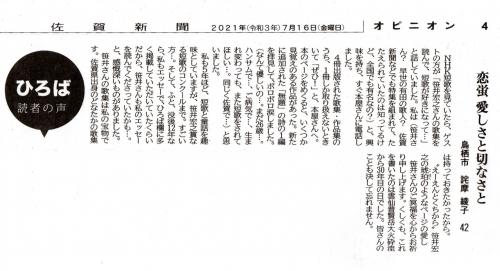 佐賀新聞「ひろば」(2021-07-16)