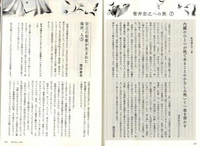 ねむらない樹vol7(1)