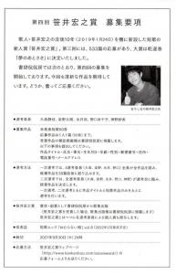 ねむらない樹vol7(4)笹井宏之賞募集要項