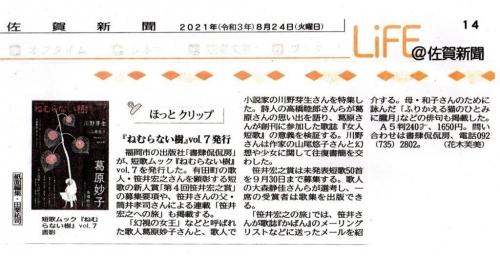 佐賀新聞(2021-08-24)ねむらない樹vol7発行