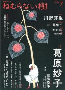 ねむらない樹vol7(表紙)2