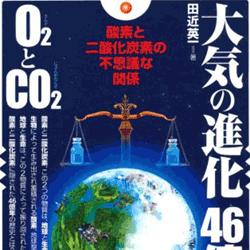 大気の進化46億年