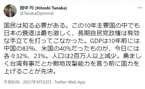 田中均ツイート20210922