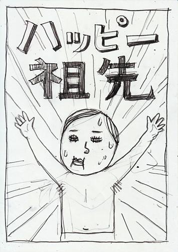 ハッピー祖先 01