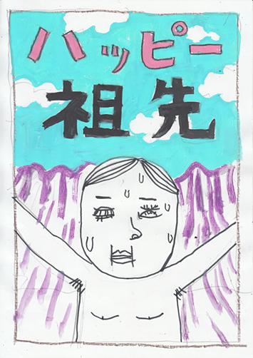 ハッピー祖先 02