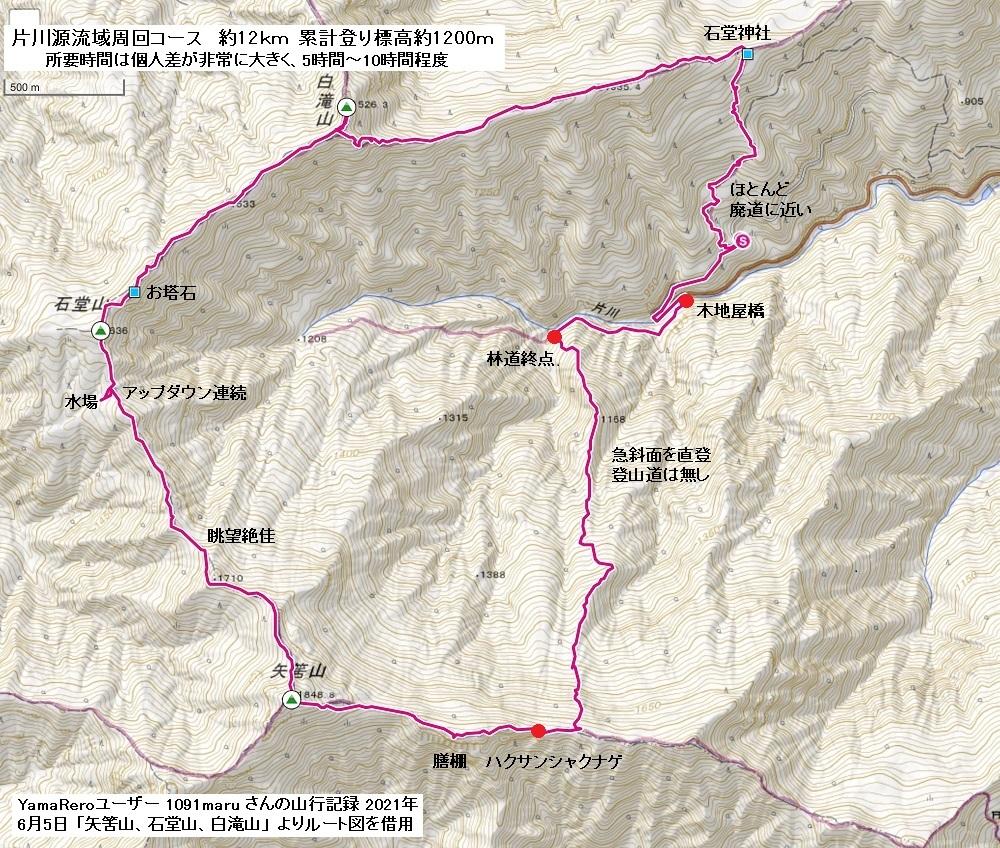 矢筈山、片川源流域 大周回コース