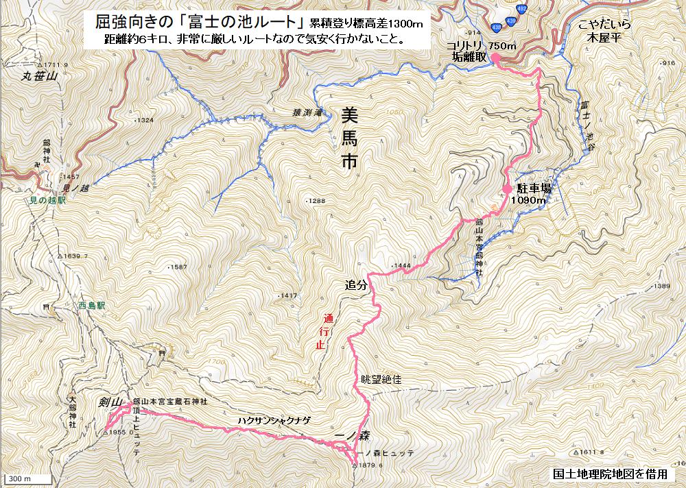 剣山、富士の池ルート