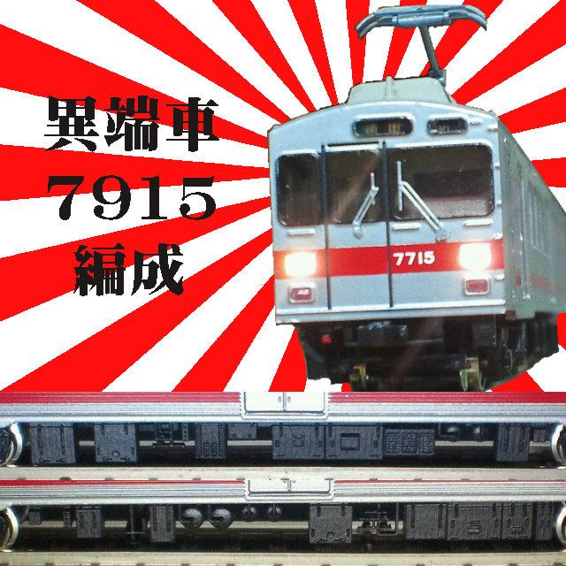 東急7915旭日旗